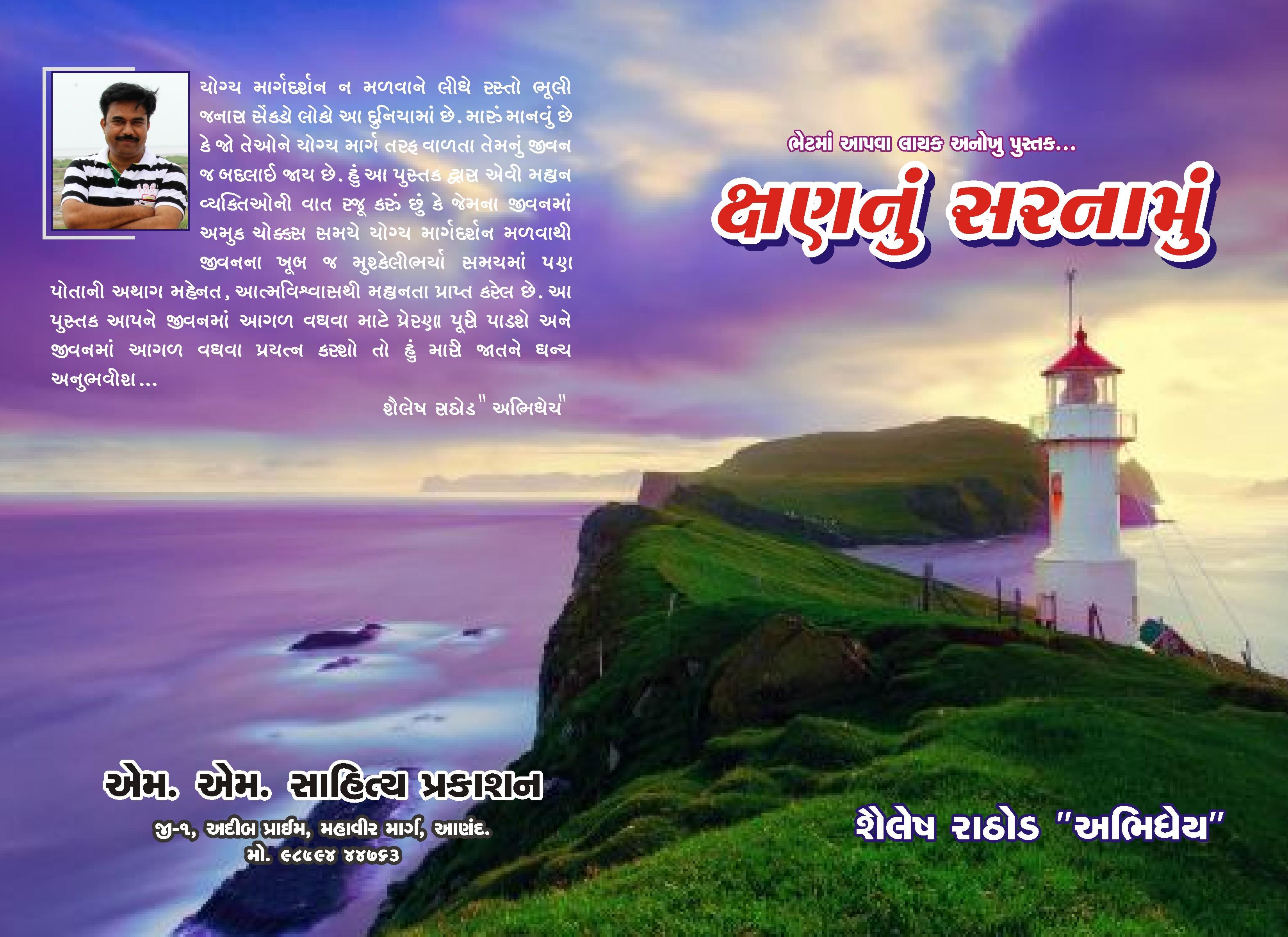 Kshan Nu Sarnamu